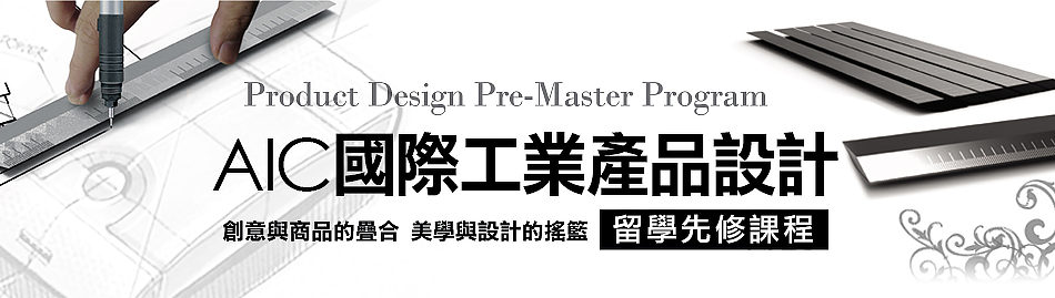 AIC國際工業產品設計留學先修課程 --- Incredible Product Design! AIC讓你與國際接軌!