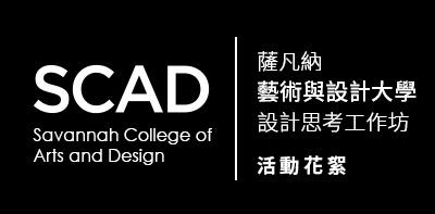 SCAD設計工作坊